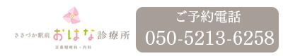 ささづか駅前おはな診療所|笹塚耳鼻科及び内科