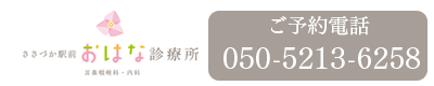 ささづか駅前おはな診療所 笹塚耳鼻科及び内科